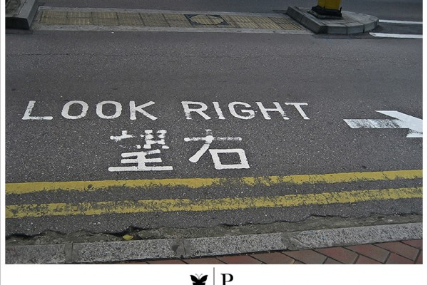 Looking in the Wrong Direction in Hong Kong